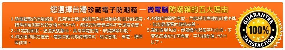 台灣 電子防潮箱
