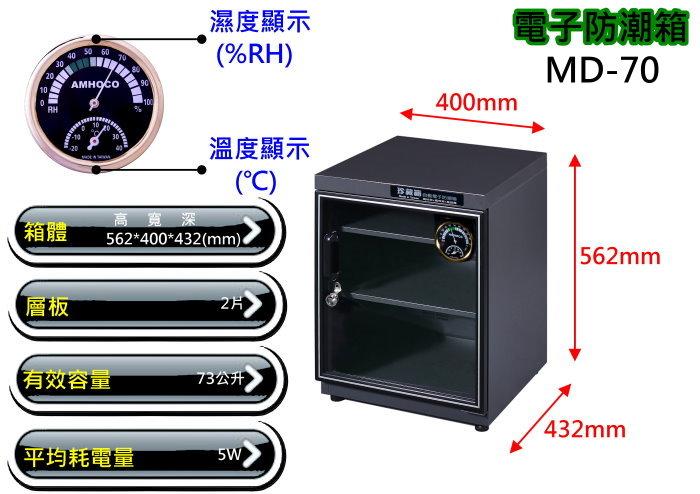 全自动电子防潮箱 md-70