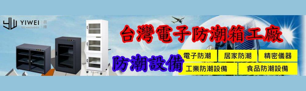 台灣電子防潮箱工廠 防潮設備